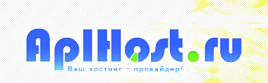 Хостинговая компания AplHost.ru